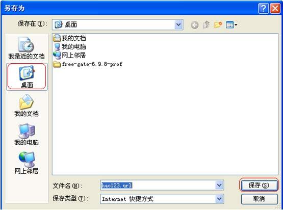 如何将hao123桌面快捷方式下载保存到本地 - 广阔天地 - 中老年人学电脑博客